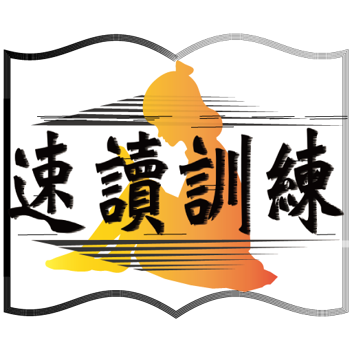 速讀訓練MAX 傳統中文 LOGO-APP點子