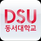 동서대학교 스마트 캠퍼스