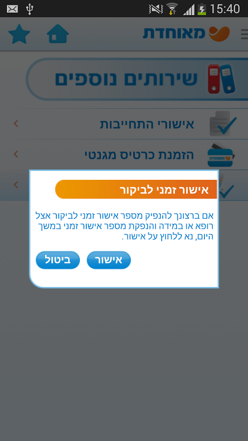 מאוחדת- screenshot