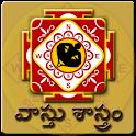 Vastu Shastra In Telugu icon