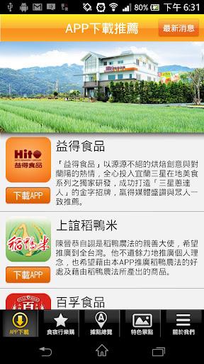 【免費商業App】三星健康好店-APP點子