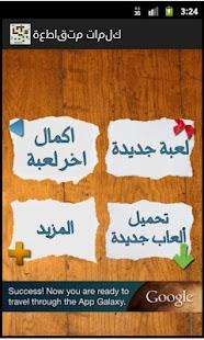 كلمات متقاطعة - screenshot thumbnail