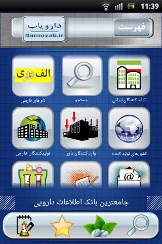 DarooYab - screenshot