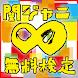 人気アイドル-関ジャニ∞無料検定