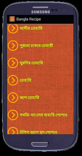 বাংলা রেসিপি