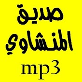 muhammad al minshawi - quran