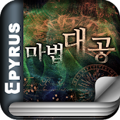 [판타지]마법대공(전7권,완)-에피루스 베스트소설