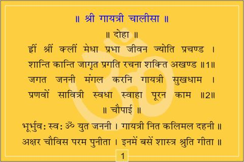Gayatri Mantra and Chalisa- screenshot