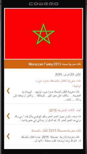 نكت مغربية جديدة 2015