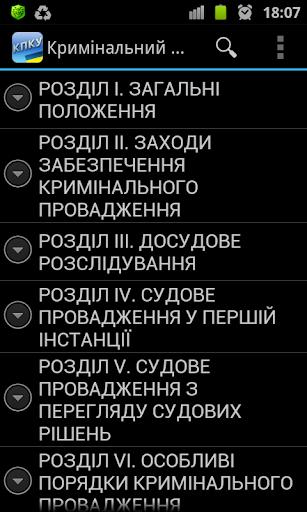 КПК України+++