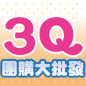3Q 團購大批發 : 3C、手機配件、生活百貨