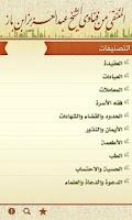 Screenshot of فتاوى بن باز