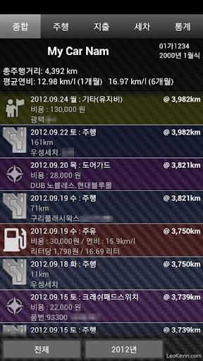 【免費交通運輸App】차계부 MarqueD-APP點子