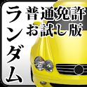 無料版!普通免許ランダム問題(有料版は1400問) logo