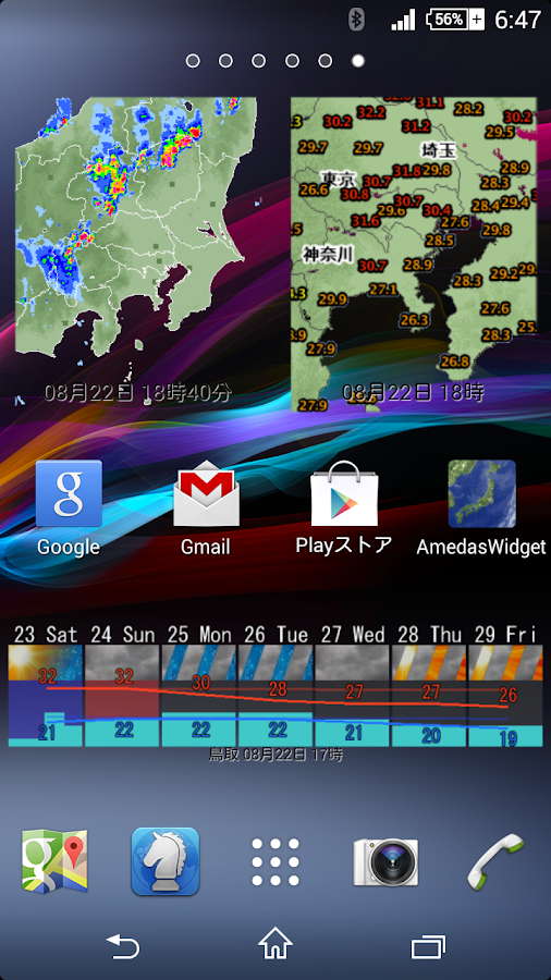 Amedas Widget- screenshot