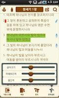 Screenshot of 내 손안의 작은 기쁨(성경) - 개역개정
