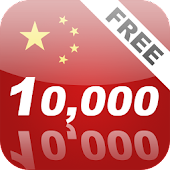 Learn Chinese 10000 Mandarin