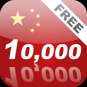 Learn Chinese 10000 Mandarin