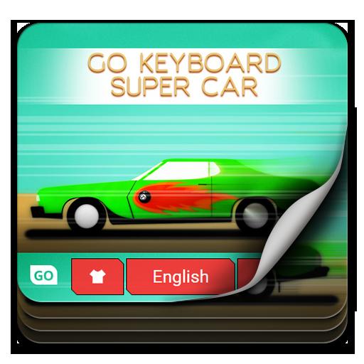 GO键盘超级跑车 個人化 App LOGO-硬是要APP