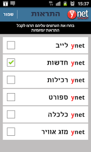 ynet - screenshot thumbnail