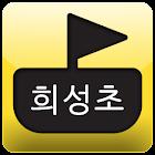 안양 희성초등학교 icon