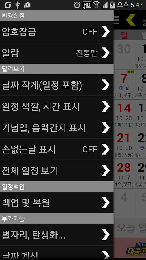 음력 달력 - screenshot