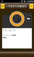 Screenshot of はんぷく計算ドリル 引き算(小学校1年生算数)