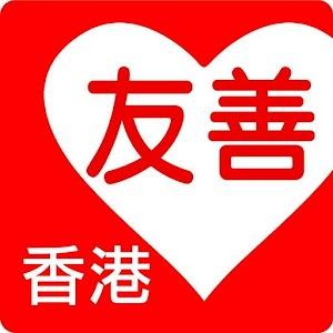 友善香港好餐廳