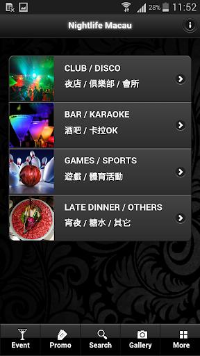Nightlife Macau 夜澳門