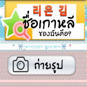 ชื่อเกาหลีของคุณคืออะไร