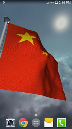 中国国旗-LWP