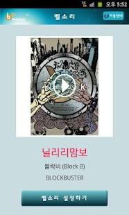 벨소리 : 닐리리맘보 [블락비 Block B ]