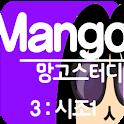망고스터디 3:시조 고전문학해설 수능언어영역ebs공부 logo