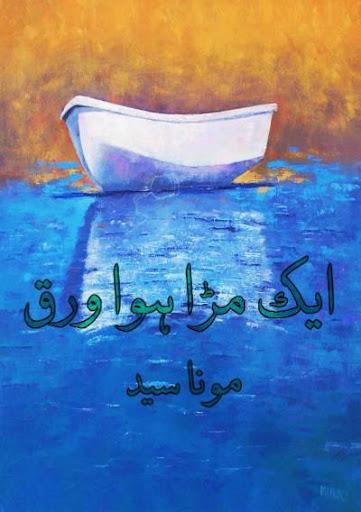 Urdu Novel Aik Mura Howa Wrq