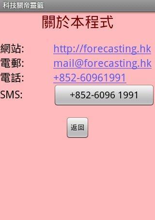 玩教育App|HKCT CT299ES003 #14免費|APP試玩