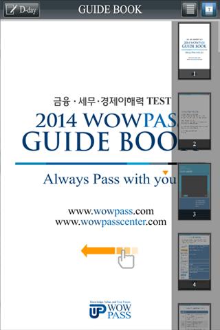 【免費教育App】와우패스 가이드북-APP點子