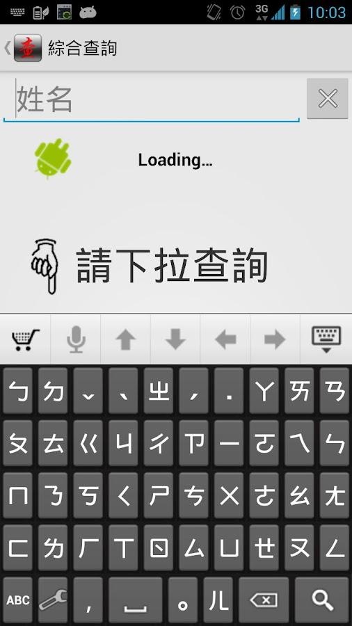 姓名查榜- screenshot
