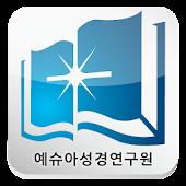 예슈아성경연구원