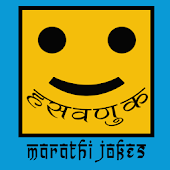 Hasvanuk (Marathi Jokes)