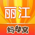 丽江游记攻略 icon