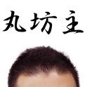 丸坊主カメラ icon