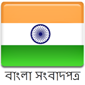 All Bangla Newspaper India