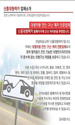 【免費商業App】신흥대형렉카-APP點子