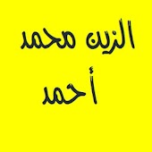 القرآن الكريم  الزين محمد أحمد