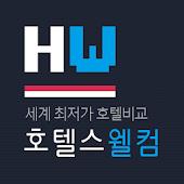 호텔스웰컴 - 호텔 최저가 검색 (봉사료,TAX 포함)