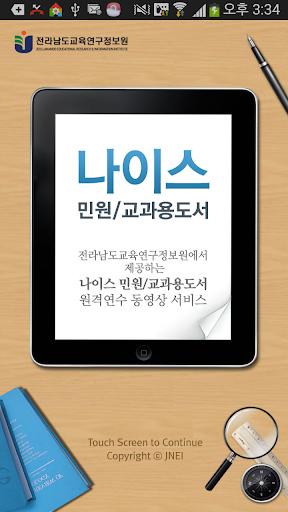 나이스 원격연수 NEIS민원 교과용도서