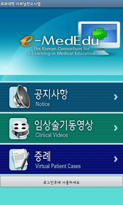 의과대학 이러닝컨소시엄- screenshot