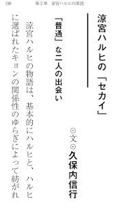 超解読涼宮ハルヒ- screenshot thumbnail