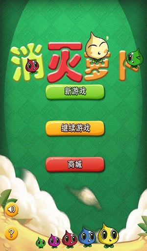 单机游戏钻石迷情 玩不用錢休閒App-玩APPs