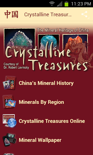 免費下載書籍APP|Crystalline Treasures app開箱文|APP開箱王